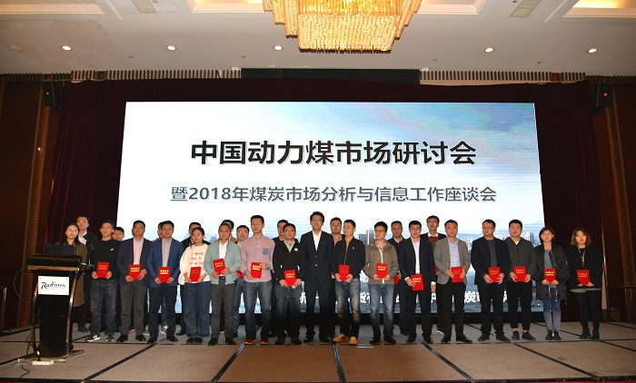 2018 China Thermal Coal Market Seminar concludes successfully