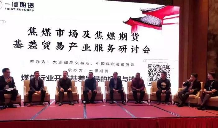 2019 Coking Coal Market Seminar was held in Qinhuangdao