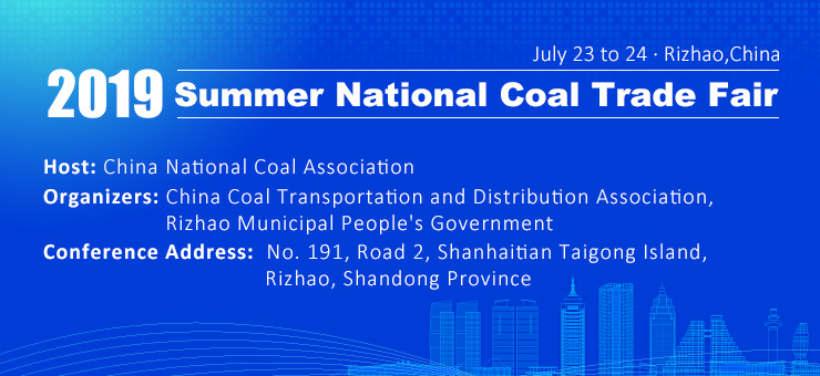 Notice on the upcoming 2019 Summer National Coal Trade Fair